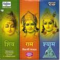 Shiv, Ram, Shyam (Filmi Bhajan) - शिव राम श्याम (फिल्मी भजन) - VCD
