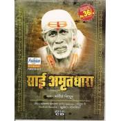 Sai Amrutdhara - साई अमृतधारा - VCD