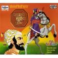 Shivaji Maharaj - Parakrami Suryacha Janma - शिवाजी महाराज - पराक्रमी सूर्याचा जन्म - VCD