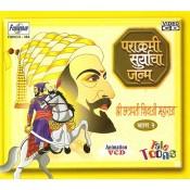 Shivaji Maharaj - Parakrami Suryacha Janm (Vol 2) - शिवाजी महाराज - पराक्रमी सूर्याचा जन्म (भाग २) - VCD