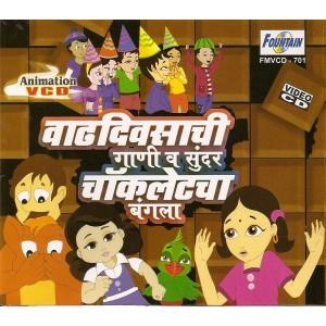 VadhdivAsachi Gani Va Sundar Chocolatecha Bangla - वाढदिवसाची गाणी व सुंदर चॉकलेटचा  बंगला - VCD