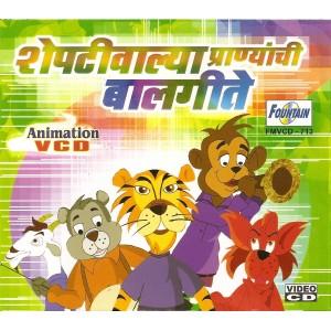 Sheptiwalya Pranyanchi Baalgeete - शेपटीवाल्या प्राण्यांची बालगीते - VCD