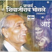 Pracharya Shivajirao Bhosle (Vaikhyan) Aai - प्राचार्य शिवाजीराव भोसले (व्याख्यान) - आई - Audio CD