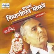 Pracharya Shivajirao Bhosle (Vaikhyan) Sant Dnyaneshwar - प्राचार्य शिवाजीराव भोसले (व्याख्यान) - संत ज्ञानेश्वर - Audio CD