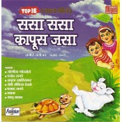 Top 16 - Baalgeete - Sasa Sasa Kapus Jasa - Top 16 - बालगीते - ससा ससा कापूस जसा - Audio CD