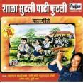 Shala Sutli Paati Phutli (Baalgeete) - शाळा सुटली पाटी फुटली (बालगीते) - Audio CD