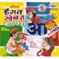 Hasat Khelat Barakhadi Akshar Va Shabd Olakh 1+1 Free - हसत खेळत बाराखडी - अक्षर व शब्द ओळख (१ + १ फ्री) - Audio CD