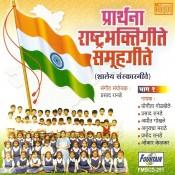 Prarthna Rashtrabhaktigeete Samuhgeete (Vol  1) - प्रार्थना राष्ट्रभक्तीगीते, समूहगीते (भाग १) - Audio CD