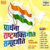 Prarthana Rashtrabhaktigeete Samuhgeete (Vol 2) - प्रार्थना राष्ट्रभक्तीगीते, समूहगीते (भाग २) - Audio CD
