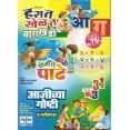 Hasat Khelat Barakhadi, Sangeet Padhe, Aajichya Goshti Va Parikatha - MP3