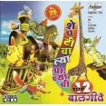 Sheptiwalya Praniyanchi Top 12 Baal Geete - शेपटीवाल्या प्राण्यांची टॉप १२ बालगीते - VCD