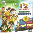 Top 12 Dakkhanchi Rani Vadhdivsachi Gaani - Top 12 - दख्खनची राणी वाढदिवसाची गाणी - VCD