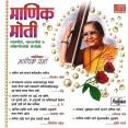 Manik Moti - Bhavgeete, Natyageete, Bhaktigeete - माणिक मोती - भावगीते, नाट्यगीते, भक्तिगीते - Audio CD
