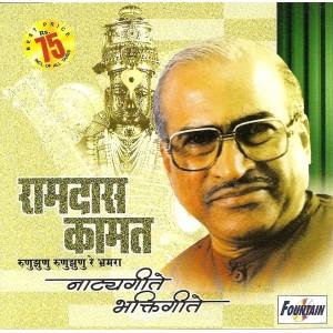 Ramdas Kamat Natyageete Bhaktigeete - रामदास कामात नाट्यगीते भक्तिगीते - Audio CD