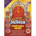 Pahatechi Bhakti Geete Devotional Mp3 Songs Free Download
