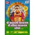 Sri Lakshmi Sahasranamam, Sri Lalitha Sahasranamam Stotram - श्री लक्ष्मी सहस्रनाम, श्री ललिता सहस्रनमाम स्तोत्रम - MP3