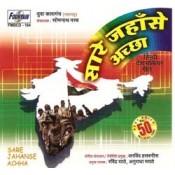Sare Jahase Accha - Hindi Rashtrabhakti Geet - सारे जहा से अच्छा - हिंदी राष्ट्रभक्ती गीत - Audio CD