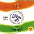 Top 12 Jinku Kivva Maru Deshbhaktigeete - Top 12 - जिंकू किंवा मारू - देशभक्ती गीते  - Audio CD