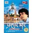Pralhad Shinde - Paule Chalti Pandharichi Vaat - प्रल्हाद शिंदे - पाऊले चालती पंढरीची वाट - MP3