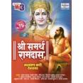 Shri Samarth Ramdas Kalyan Kari Devraya - श्री समर्थ रामदास कल्याण करी देवराया - MP3