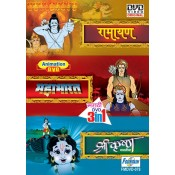 Ramayan, Mahabhrat , Krishna - रामायण, महाभरत, कृष्ण - DVD