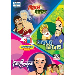 Vikram Vetal, Akbar Birbal, Tenali Raman - विक्रम वेताळ, अकबर बिरबल, तेनाली रामन - Animation DVD