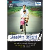 Anka Ganit Anandacha - अंक गणित आनंदाचं - DVD