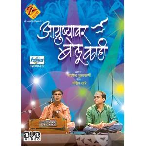 Ayushyawar Bolu Kahi - आयुष्यावर बोलू काही - DVD