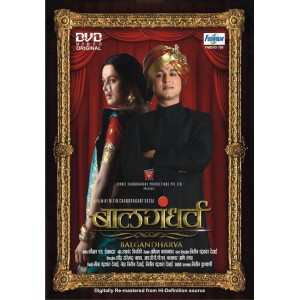 Balgandharva - बालगंधर्व - DVD