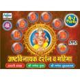Ashtavinayak Darshan - अष्टविनायक दर्शन - DVD