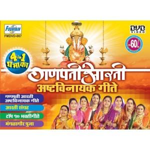 Ganpati Aarti - गणपती आरती - DVD