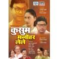 Kusum Manohar Lele - कुसुम मनोहर लेले - DVD
