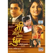 Me Mann Ani Dhruv - मी मन आणि ध्रुव - DVD