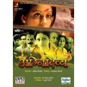 अग्निदिव्य (मराठी सिनेमा) - Agnidivya (Marathi Movie) - DVD