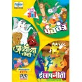 Panchtantra, Praniyancha Goshti, Isapniti - पंचतंत्र, प्राण्यांच्या गोष्टी, इसापनीती - Animation DVD