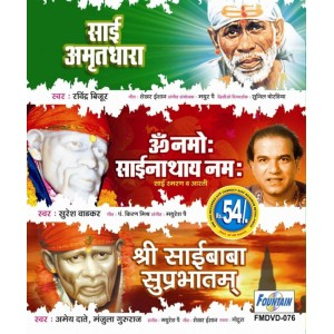 Om Namo Sainathya Namah - ओम नमो साई नाथाय नमः - DVD