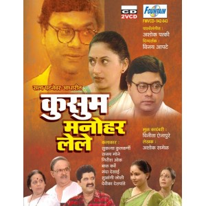 Kusum Manohar Lele - कुसुम मनोहर लेले  - VCD