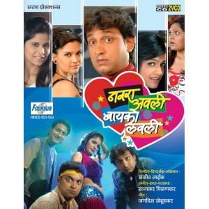 Navara Aavali Bayako Lovely -नवरा अवली बायको लवली - VCD