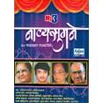 Natyasumane - नाट्यसुमने - MP3