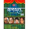 Natyankshatra - नाट्यनक्षत्र - MP3