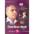 Prof. Shivajirao Bhosale Vyakhyan - प्राचार्य शिवाजीराव भोसले व्याख्यान - MP3