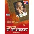 Prof. Ram Shevalkar Vyakhyan (प्रो. राम शेवाळकर व्याख्यान) - Vol. 4 - MP3