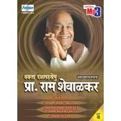 Prof. Ram Shevalkar Vyakhyan (प्रो. राम शेवाळकर व्याख्यान) - Vol. 3 - MP3