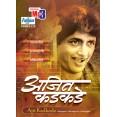 Ajit Kadkade (Natyageete, Abhangwani, Bhaktigeete) - अजित कडकडे (नाट्यगीते, अभंगवाणी, भक्तिगीते) - MP3