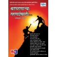 Dhadpadnarya Tarunaisathi - धडपडणाऱ्या तरुणाईसाठी - MP3