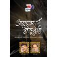 Ayushyawar Bolu Kahi - आयुष्यावर बोलू काही - MP3