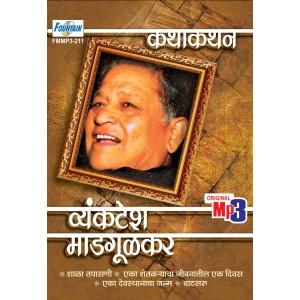 Vyankatesh Madgudkar Kathakathan व्यंकटेश माडगुळकर कथाकथन - MP3