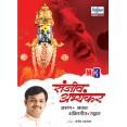 Sanjiv Abhyankar (abhang, Bhajan, Bhaktigeet, Gazal) - संजीव अभ्यंकर (अभंग, भजन, भक्तीगीत, गझल) - Mp3