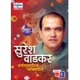Suresh Wadkar - Abhangwani va Bhaktigeete (सुरेश वाडकर - अभंगवाणी व भक्तिगीते) - MP3