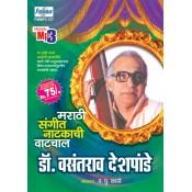Marathi Sangeet Natakachi Vaatchaal - मराठी संगीत नाटकाची वाटचाल - MP3